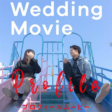 【結婚式】プロフィールムービー